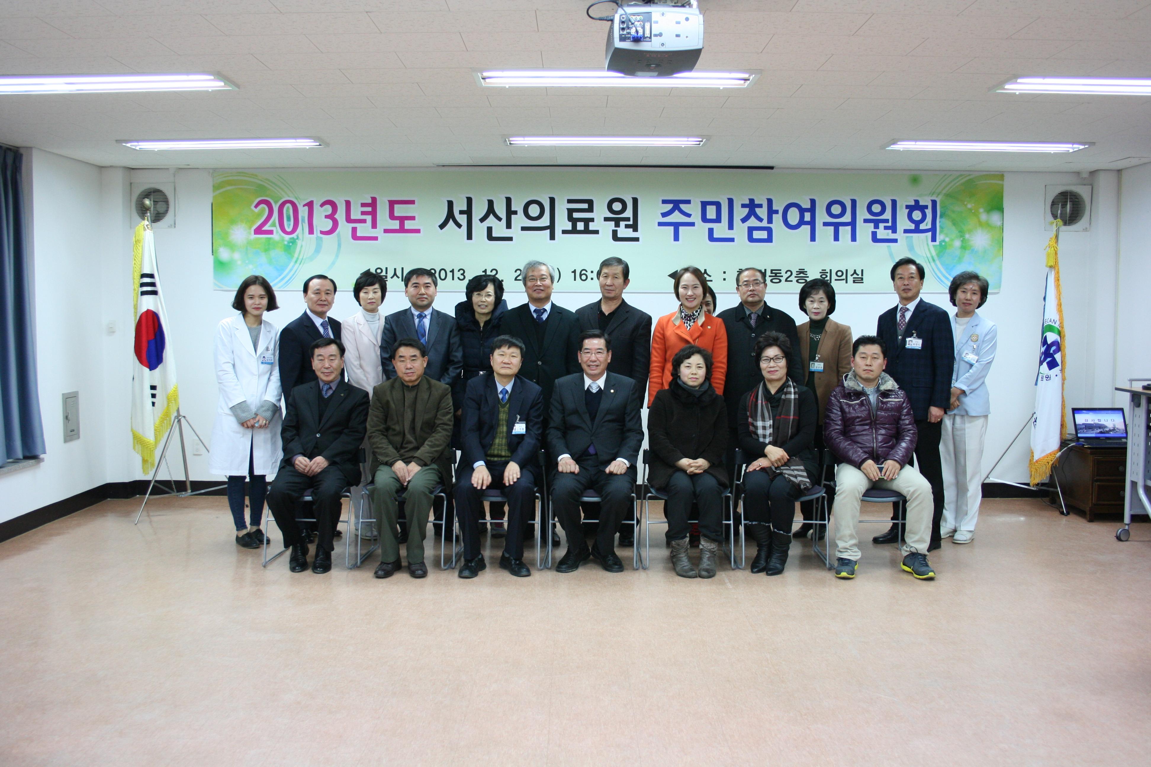 주민참여위원회 단체사진